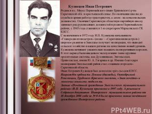Кузнецов Иван Петрович Родился в с. Миусс Первомайского (ныне Ершовского) р-на С