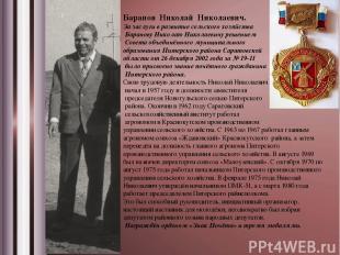 Баранов Николай Николаевич. За заслуги в развитие сельского хозяйства Баранову Н