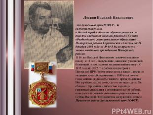 Логвин Василий Николаевич Заслуженный врач РСФСР . За самоотверженный и долгий т