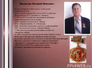 Машенцев Валерий Иванович. Родился 19 февраля 1945 года в г. Слободской Кировско