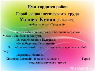 Ими гордится район Герой социалистического труда Уалиев Куман (1914-1985) чабан