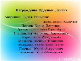 Награждены Орденом Ленина Авдошина Лидия Ефимовна доярка совхоза «Солнечный» Пес