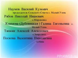 Наумов Василий Кузьмич председатель Сельского Совета с. Малый Узень Рябов Никола