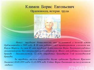Начал трудовую деятельность еще мальчишкой в колхозе имени Орджоникидзе в 1949 г