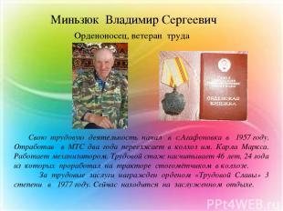 Свою трудовую деятельность начал в с.Агафоновка в 1957 году. Отработав в МТС два