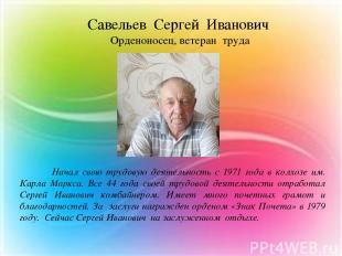 Начал свою трудовую деятельность с 1971 года в колхозе им. Карла Маркса. Все 44