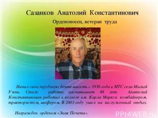 Сазанков Анатолий Константинович Орденоносец, ветеран труда Начал свою трудовую