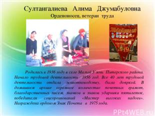 Родилась в 1936 году в селе Малый Узень Питерского района. Начало трудовой деяте
