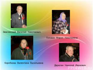 Землянский Василий Николаевич Головко Мария Николаевна Коробкова Валентина Васил