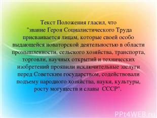 """Текст Положения гласил, что """"звание Героя Социалистического Труда присваивается"""