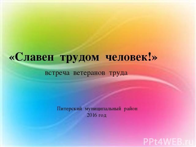 «Славен трудом человек!» встреча ветеранов труда Питерский муниципальный район 2016 год