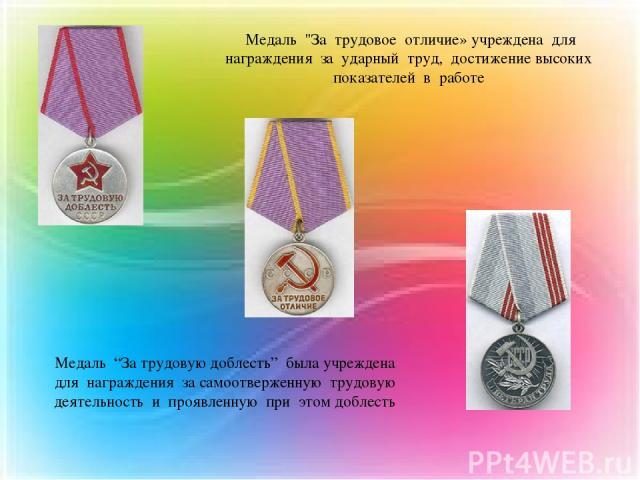"""Медаль """"За трудовую доблесть"""" была учреждена для награждения за самоотверженную трудовую деятельность и проявленную при этом доблесть Медаль"""