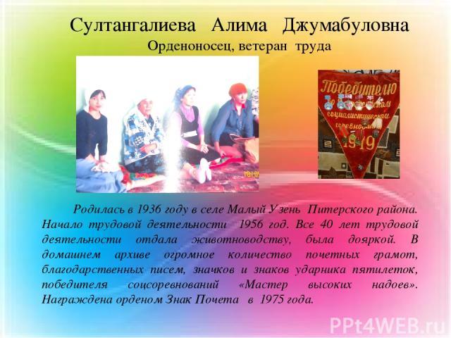 Родилась в 1936 году в селе Малый Узень Питерского района. Начало трудовой деятельности 1956 год. Все 40 лет трудовой деятельности отдала животноводству, была дояркой. В домашнем архиве огромное количество почетных грамот, благодарственных писем, зн…