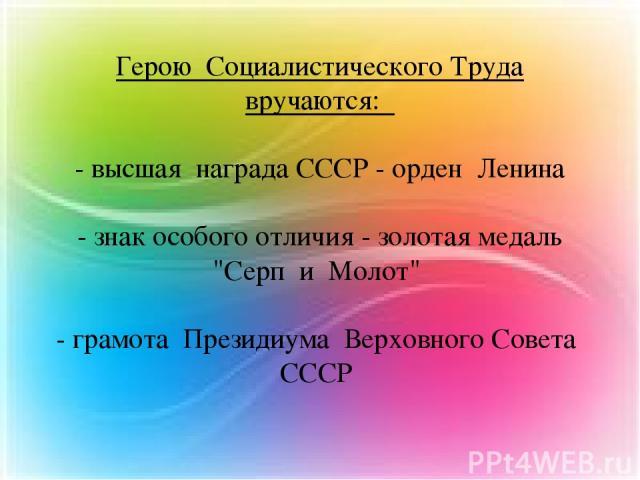 Герою Социалистического Труда вручаются: - высшая награда СССР - орден Ленина - знак особого отличия - золотая медаль