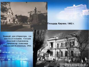 Площадь Кирова. 1962 г. Бывший дом губернатора, где жил П.А.Столыпин. Сегодня об