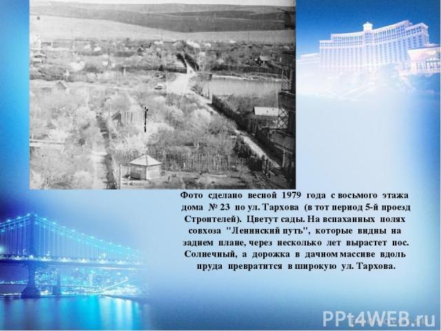 Фото сделано весной 1979 года с восьмого этажа дома № 23 по ул. Тархова (в тот период 5-й проезд Строителей). Цветут сады. На вспаханных полях совхоза