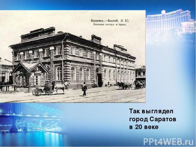 Так выглядел город Саратов в 20 веке