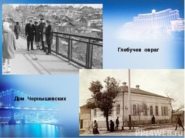 Глебучев овраг Дом Чернышевских