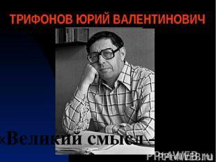 «Великий смысл – жить» Презентацию выполнила: библиотекарь - краевед Резникова М