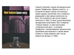Самый глубокий, самый исповедальный роман Трифонова «Время и место», в котором и