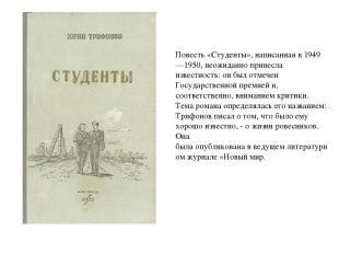 Повесть«Студенты»,написаннаяв1949—1950,неожиданнопринесла известность: он