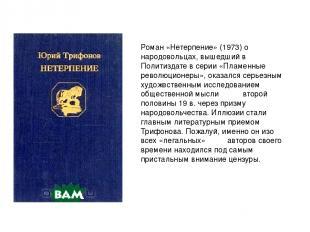 Роман «Нетерпение» (1973) о народовольцах, вышедший в Политиздате в серии «Пламе