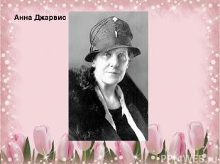 Анна Джарвис
