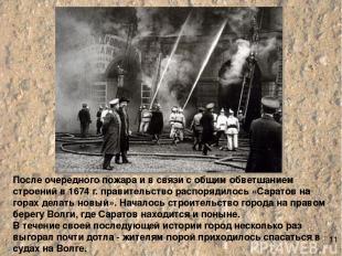 После очередного пожара и в связи с общим обветшанием строений в 1674 г. правите