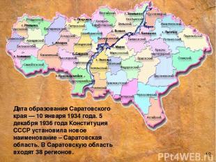 Дата образования Саратовского края — 10 января 1934 года. 5 декабря 1936 года Ко