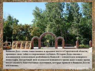 Вавилов Дол – очень таинственное и красивое место в Саратовской области, храняще
