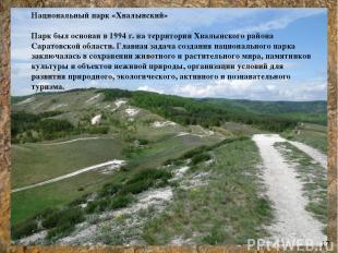 Национальный парк «Хвалынский» Парк был основан в 1994 г. на территории Хвалынск