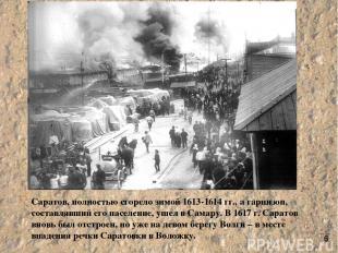 Саратов, полностью сгорело зимой 1613-1614 гг., а гарнизон, составлявший его нас