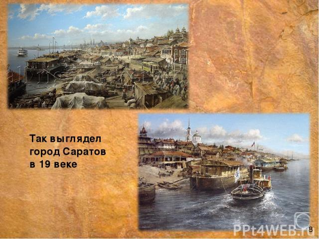 Так выглядел город Саратов в 19 веке 8