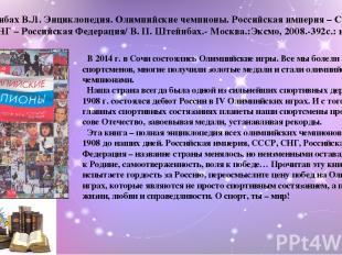 Штейнбах В.Л. Энциклопедия. Олимпийские чемпионы. Российская империя – СССР – СН