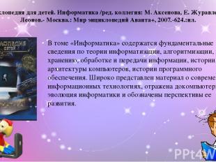 Энциклопедия для детей. Информатика /ред. коллегия: М. Аксенова, Е. Журавлева, А