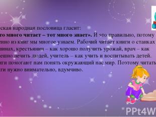 Русская народная пословица гласит: «Кто много читает – тот много знает». И это п