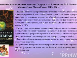 Современная школьная энциклопедия / Под ред. А.А. Кузнецова и М.В. Рыжакова.- Мо