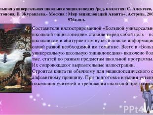 Большая универсальная школьная энциклопедия /ред. коллегия: С. Алексеев, Ю. Анто