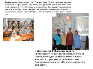 В Центральной библиотеке прошли «Блоковские чтения», приуроченные к 135- й годов
