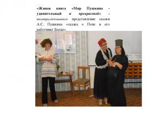 «Живая книга «Мир Пушкина - удивительный и прекрасный» - театрализованное предст