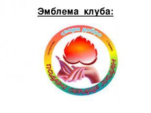 Эмблема клуба: