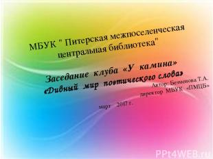 """МБУК """" Питерская межпоселенческая центральная библиотека""""  Заседание клуба «У к"""