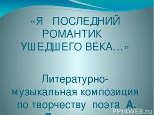 «Я ПОСЛЕДНИЙ РОМАНТИК УШЕДШЕГО ВЕКА…» Литературно-музыкальная композиция по твор