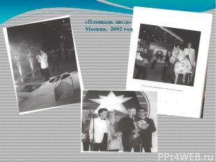 «Площадь звезд» Москва, 2002 год