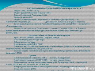 Государственные награды Российской Федерации и СССР Орден «Знак Почёта» (1970) О