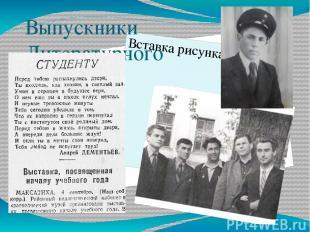 Выпускники Литературного института