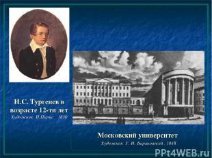И.С. Тургенев в возрасте 12-ти лет Художник И.Пиркс . 1830 Московский университе