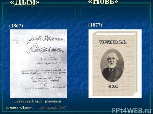 «Дым» (1867) Титульный лист рукописи романа «Дым». Автограф. 1867 «Новь» (1877)