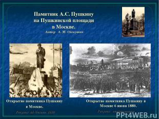 Памятник А.С. Пушкину на Пушкинской площади в Москве. Автор А. М. Опекушин Откры