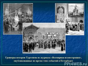 Гравюры похорон Тургенева из журнала «Всемирная иллюстрация», опубликованные во